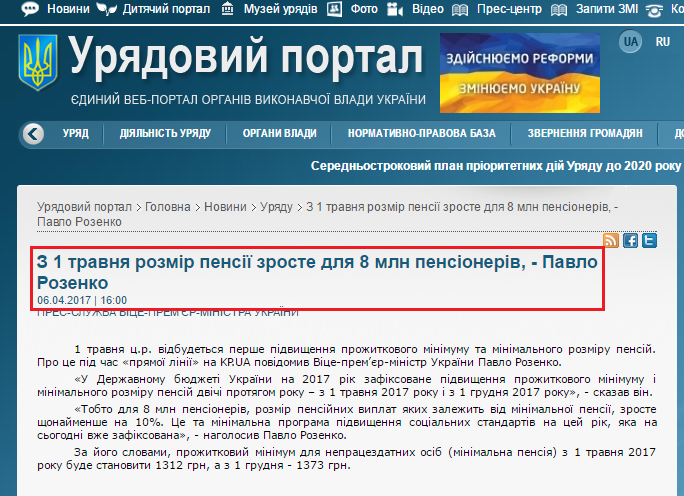 http://www.kmu.gov.ua/control/uk/publish/article?art_id=249890650&cat_id=244276429