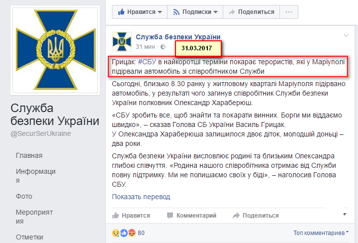 https://www.facebook.com/SecurSerUkraine/posts/1915031395393523