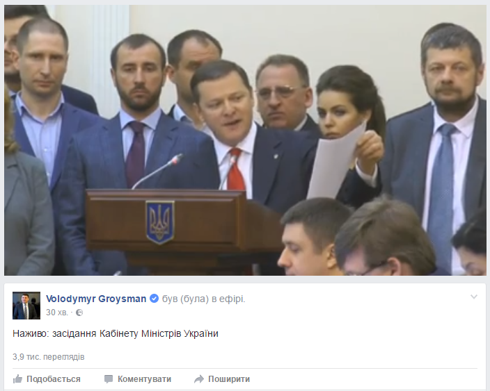 https://www.facebook.com/volodymyrgroysman/videos/525135677655351/