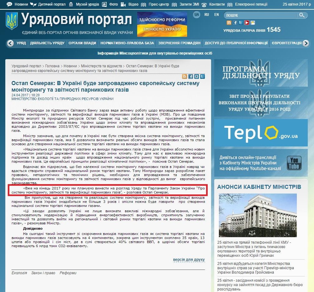http://www.kmu.gov.ua/control/uk/publish/article?art_id=249939726
