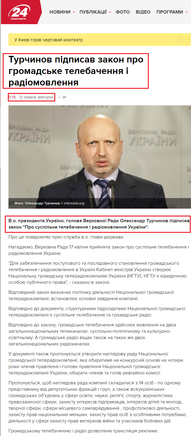 http://24tv.ua/news/showNews.do?turchinov_pidpisav_zakon_pro_gromadske_telebachennya_i_radiomovlennya&objectId=442382