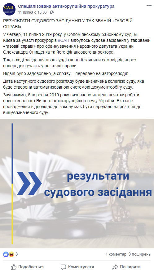 https://www.facebook.com/sap.gov.ua/posts/1761387250631117/