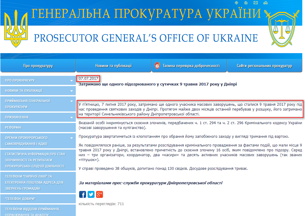 http://www.gp.gov.ua/ua/news.html?_m=publications&_c=view&_t=rec&id=211632
