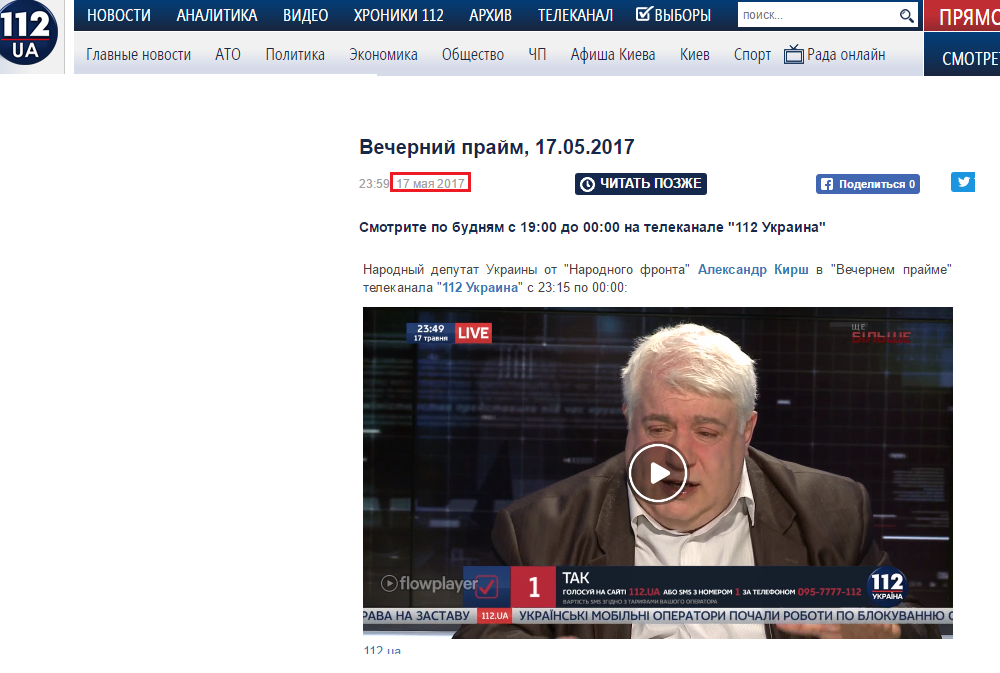 https://112.ua/politika/vecherniy-praym-17052017-390486.html