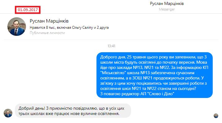 Міський голова Івано-Франківська Марцінків Руслан Романович