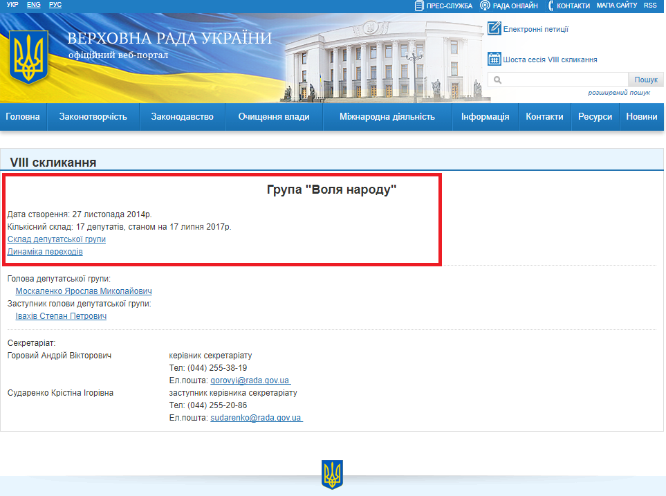 http://itd.rada.gov.ua/mps/fraction/page/2619