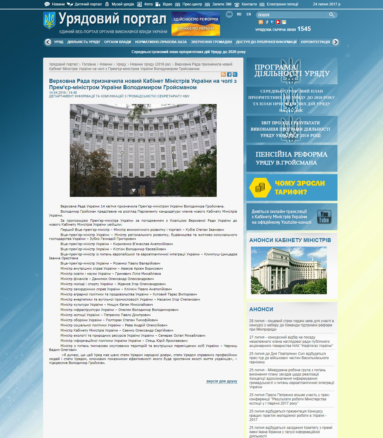 http://www.kmu.gov.ua/control/uk/publish/article?art_id=248958510