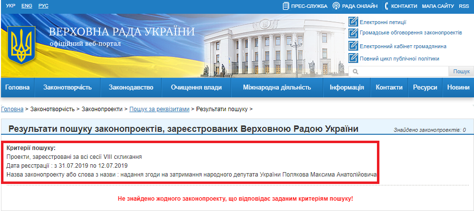 http://w1.c1.rada.gov.ua/pls/zweb2/webproc2_5_1_J?ses=10009&num_s=2&num=&date1=31.07.2019&date2=12.07.2019&name_zp=%ED%E0%E4%E0%ED%ED%FF+%E7%E3%EE%E4%E8+%ED%E0+%E7%E0%F2%F0%E8%EC%E0%ED%ED%FF+%ED%E0%F0%EE%E4%ED%EE%E3%EE+%E4%E5%EF%F3%F2%E0%F2%E0+%D3%EA%F0%E0%BF%ED%E8+%CF%EE%EB%FF%EA%EE%E2%E0+%CC%E0%EA%F1%E8%EC%E0+%C0%ED%E0%F2%EE%EB%B3%E9%EE%E2%E8%F7%E0+&av_nd=&prof_kom=0&is_gol_kom=0&dep_fr=0&stan_zp=0&date3=&is_zakon=0&n_act=&gneu_decision_present=&sub_zak=0&type_doc=0&type_zp=0&vid_zp=0&edition_zp=0&is_urgent=0&ur_rubr=0&sort=0&out_type=&id=
