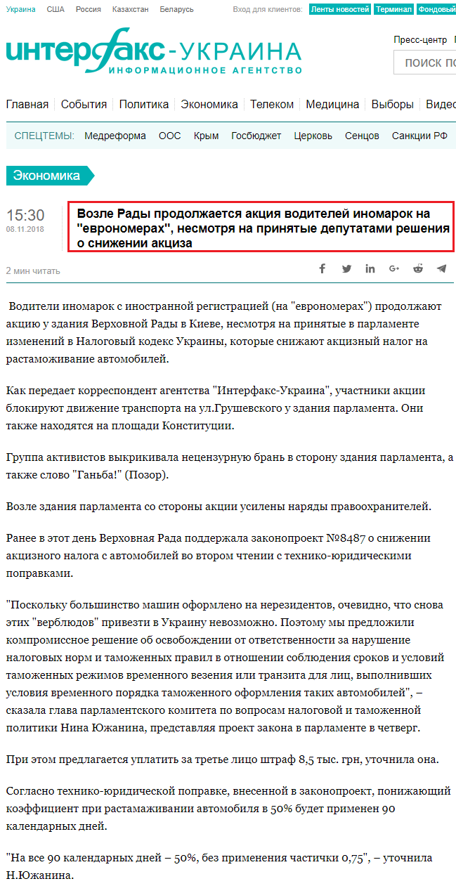 https://interfax.com.ua/news/economic/543613.html