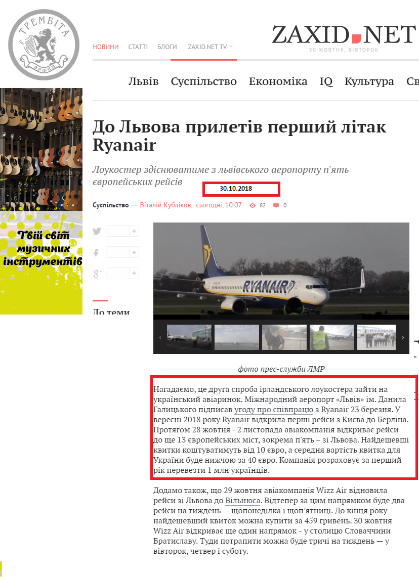https://zaxid.net/do_lvova_priletiv_pershiy_litak_ryanair_n1468758