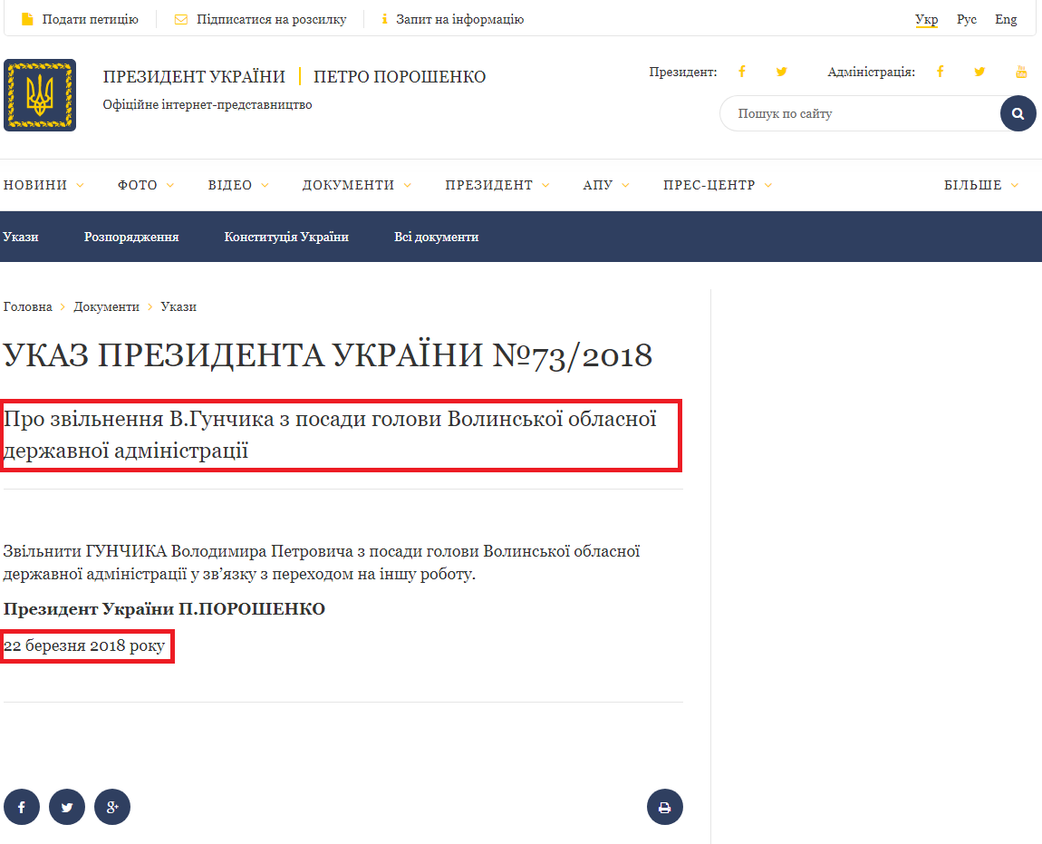 http://www.president.gov.ua/documents/732018-23818