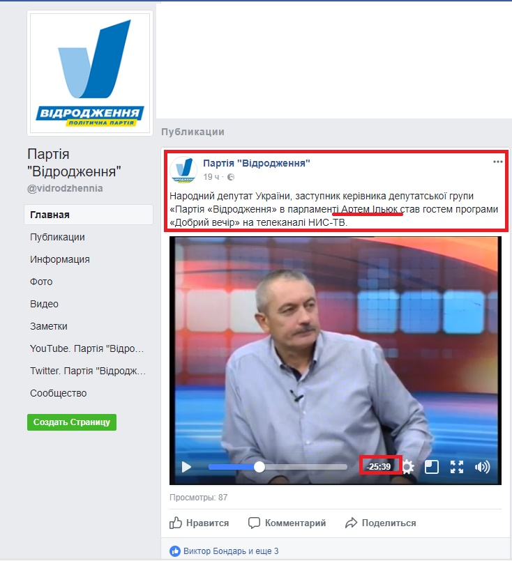 https://www.facebook.com/vidrodzhennia/videos/1578465008879708/