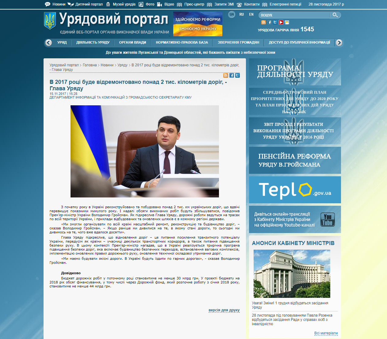 http://www.kmu.gov.ua/control/uk/publish/article?art_id=250425448&cat_id=244276429