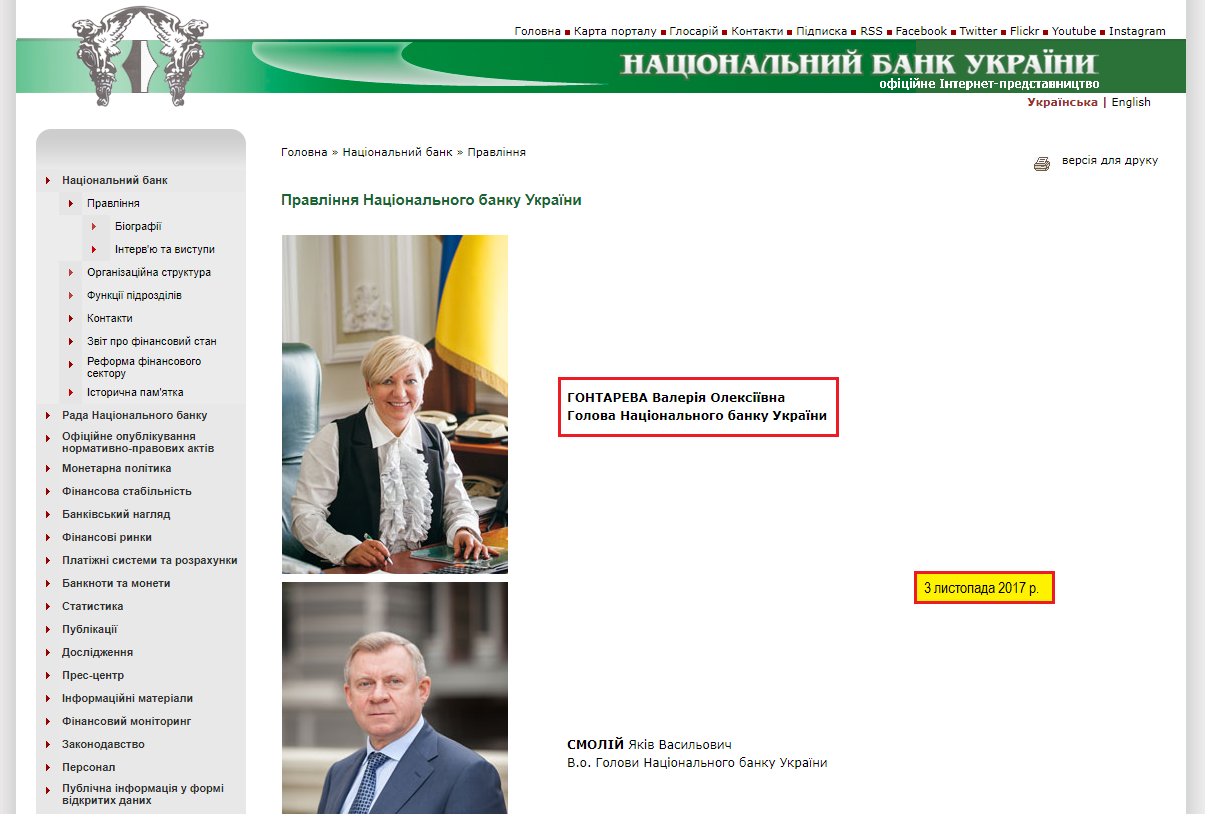 https://bank.gov.ua/control/uk/publish/article?art_id=9091088&cat_id=36009
