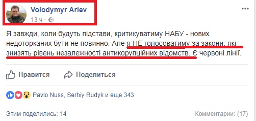 https://www.facebook.com/volodymyr.ariev/posts/1714960461900136