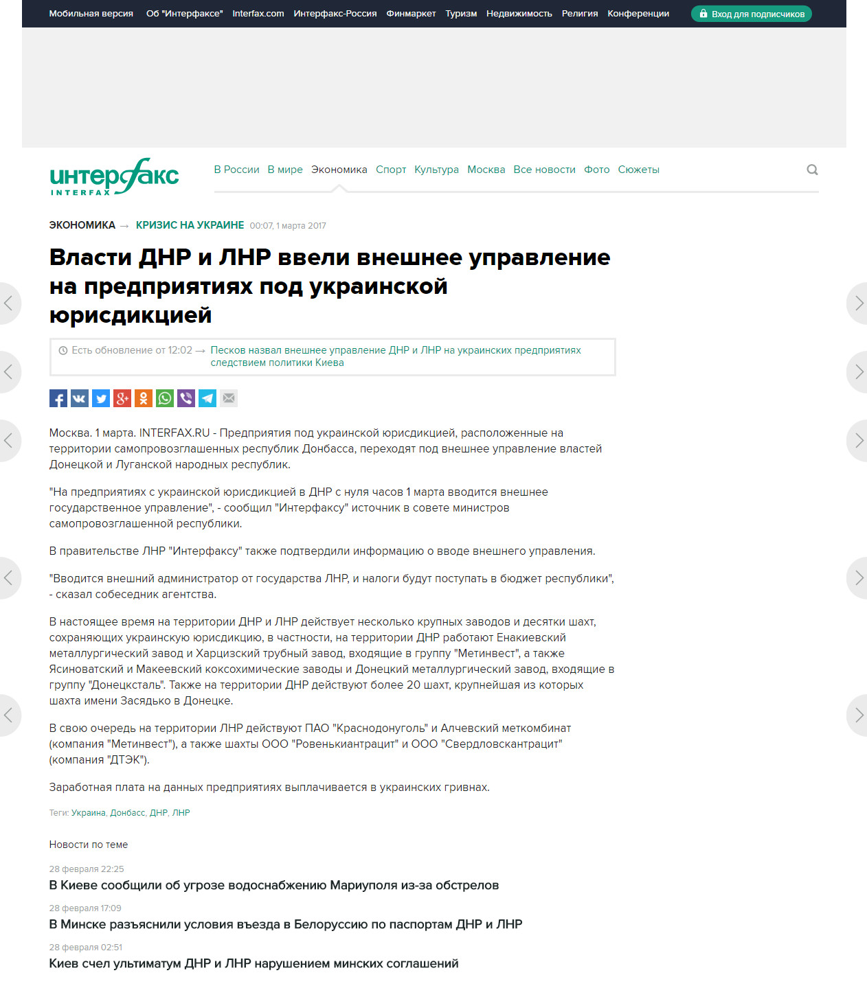 http://www.interfax.ru/business/551787
