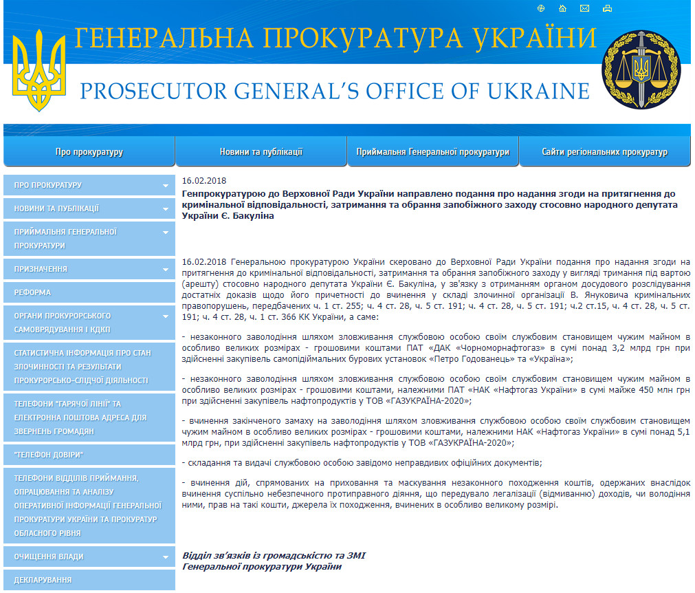 https://www.gp.gov.ua/ua/news.html?_m=publications&_c=view&_t=rec&id=224158