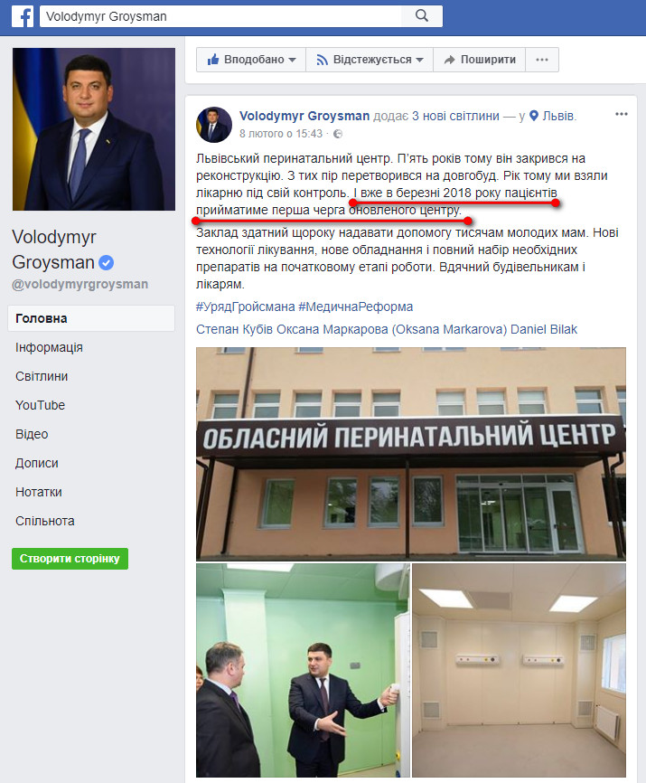 https://www.facebook.com/volodymyrgroysman/posts/662365000599084