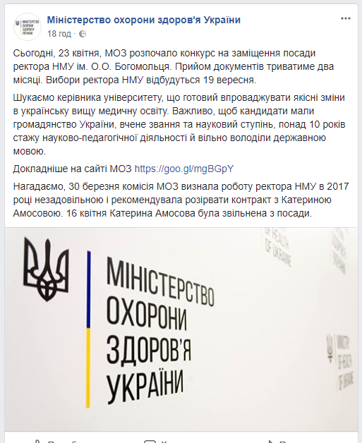 https://www.facebook.com/moz.ukr/posts/957165861113186