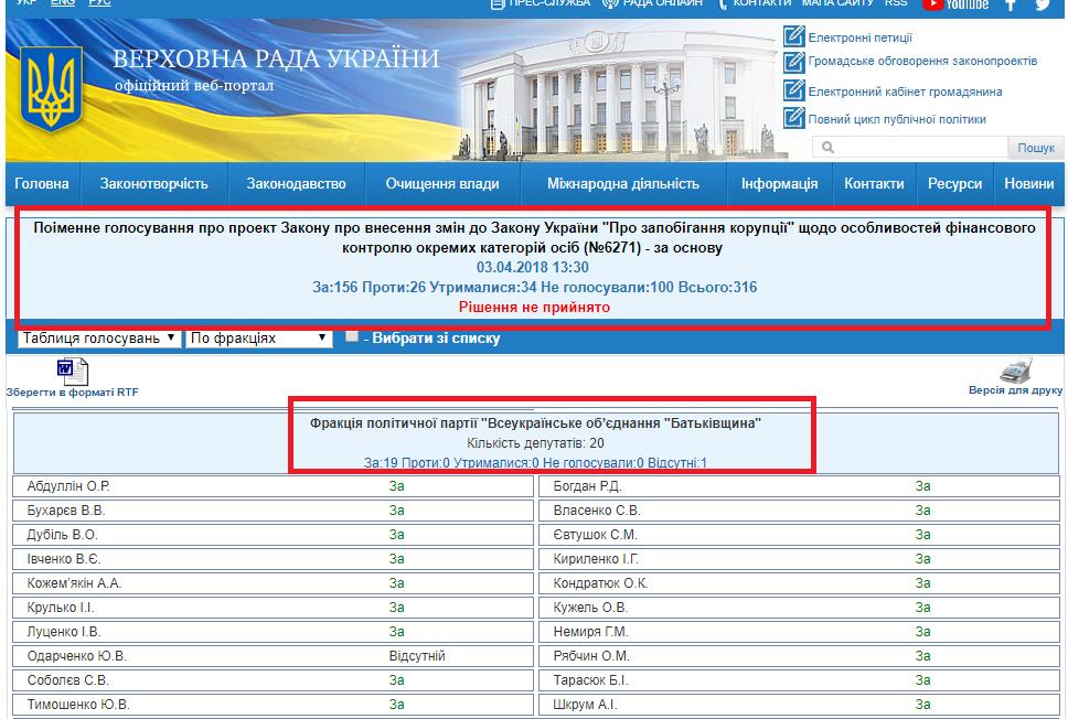 Тимошенко впрямом эфире сцепилась сГерасимовым