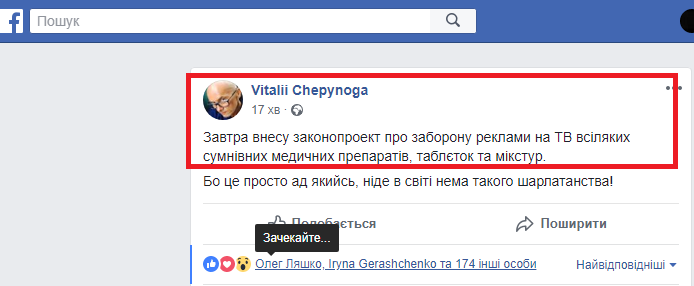 https://www.facebook.com/vitalii.chepynoga/posts/1934659049912108