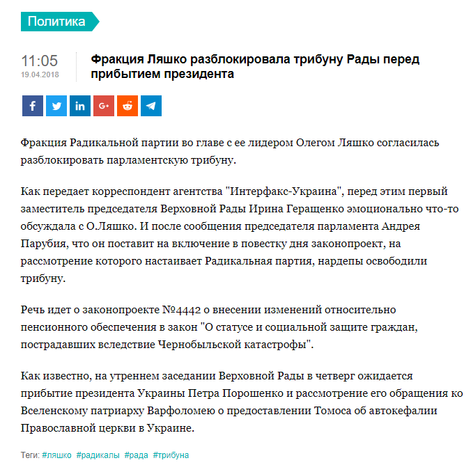 https://interfax.com.ua/news/political/500061.html