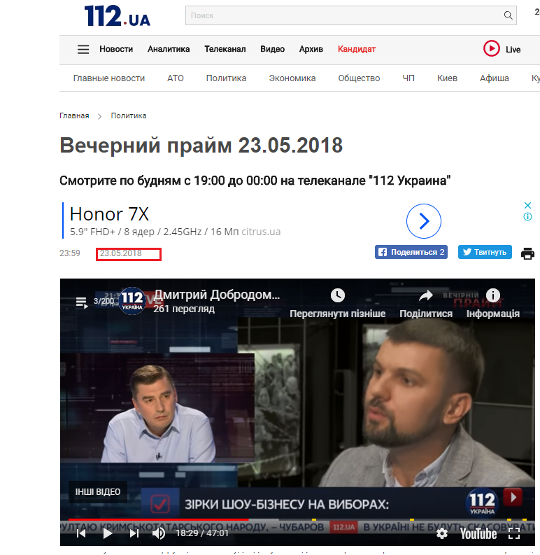https://112.ua/politika/vecherniy-praym-23052018-446812.html