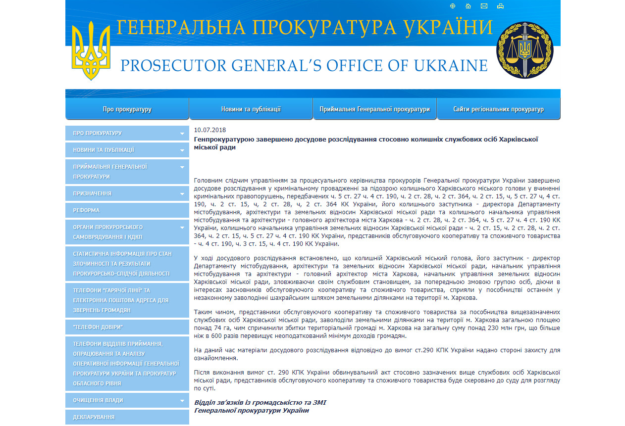 https://www.gp.gov.ua/ua/news.html?_m=publications&_t=rec&id=232870&fp=70