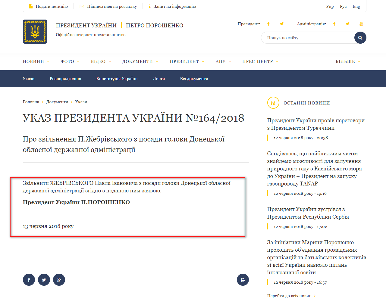 http://www.president.gov.ua/documents/1642018-24298