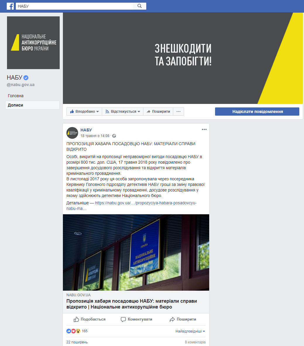 https://www.facebook.com/nabu.gov.ua/posts/2102235456688796
