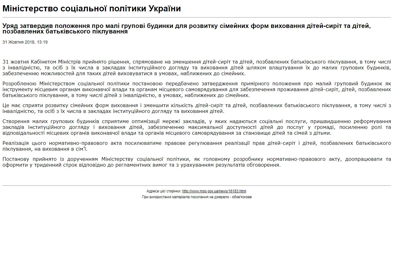 https://www.msp.gov.ua/news/16183.html?PrintVersion