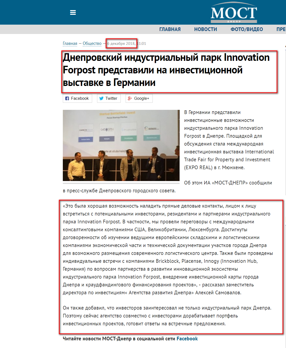 https://most-dnepr.info/news/society/169451_dneprovskiy_industrialniy_park.htm