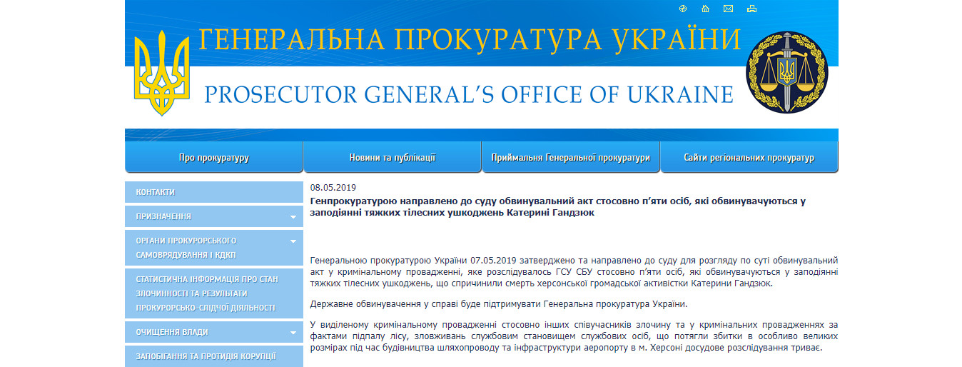 https://www.gp.gov.ua/ua/news.html?_m=publications&_c=view&_t=rec&id=250600