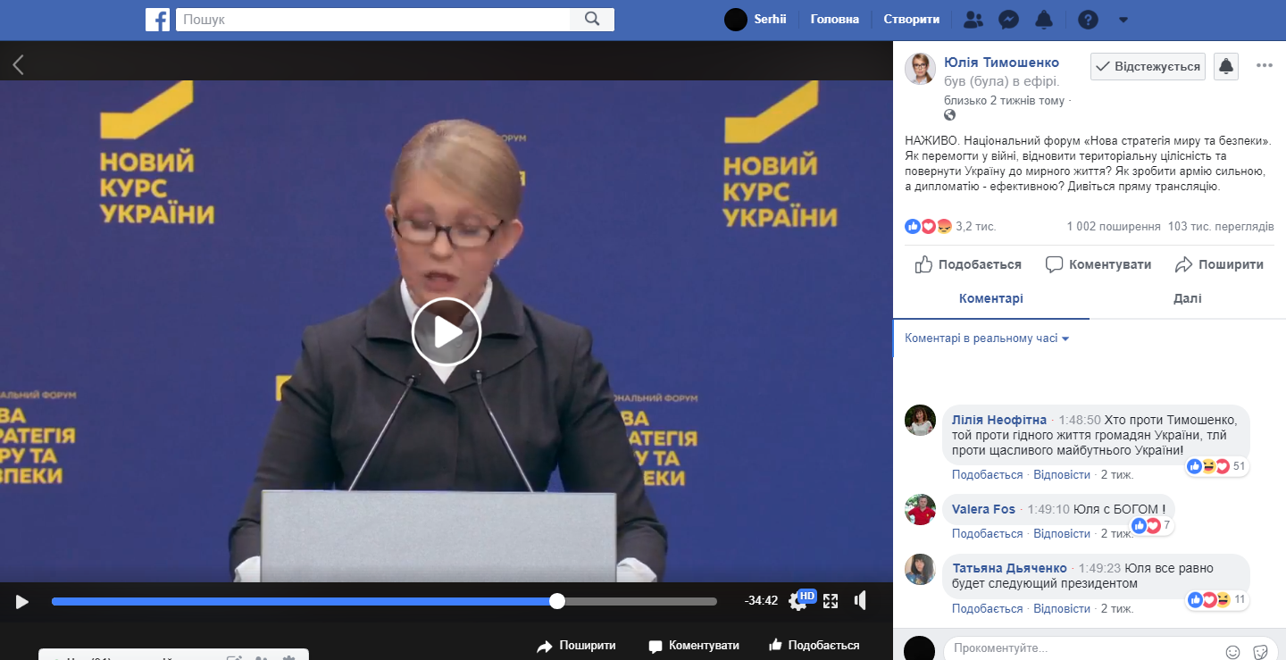 https://www.facebook.com/YuliaTymoshenko/videos/173580610254132/