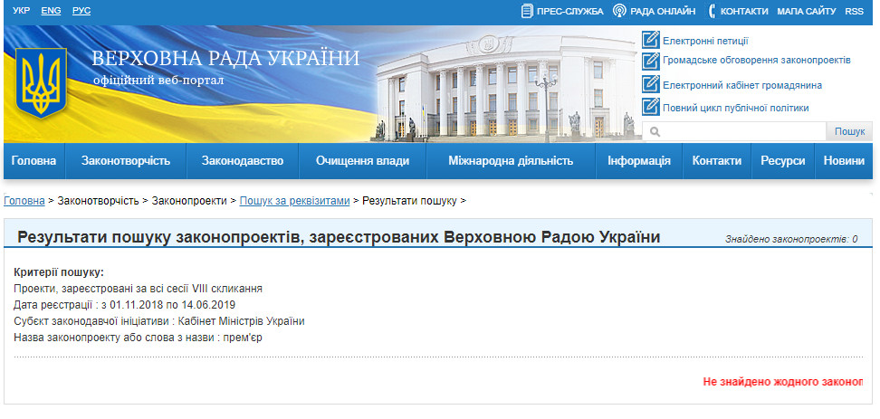 http://w1.c1.rada.gov.ua/pls/zweb2/webproc2_5_1_J?ses=10009&num_s=2&num=&date1=01.11.2018&date2=14.06.2019&name_zp=&av_nd=&prof_kom=0&is_gol_kom=0&dep_fr=0&stan_zp=0&date3=&is_zakon=0&n_act=&gneu_decision_present=&sub_zak=2&type_doc=0&type_zp=0&vid_zp=0&edition_zp=0&is_urgent=0&ur_rubr=0&sort=0&out_type=&id=&page=1