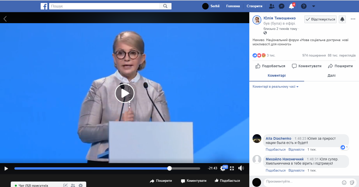 https://www.facebook.com/YuliaTymoshenko/videos/300877500529014/