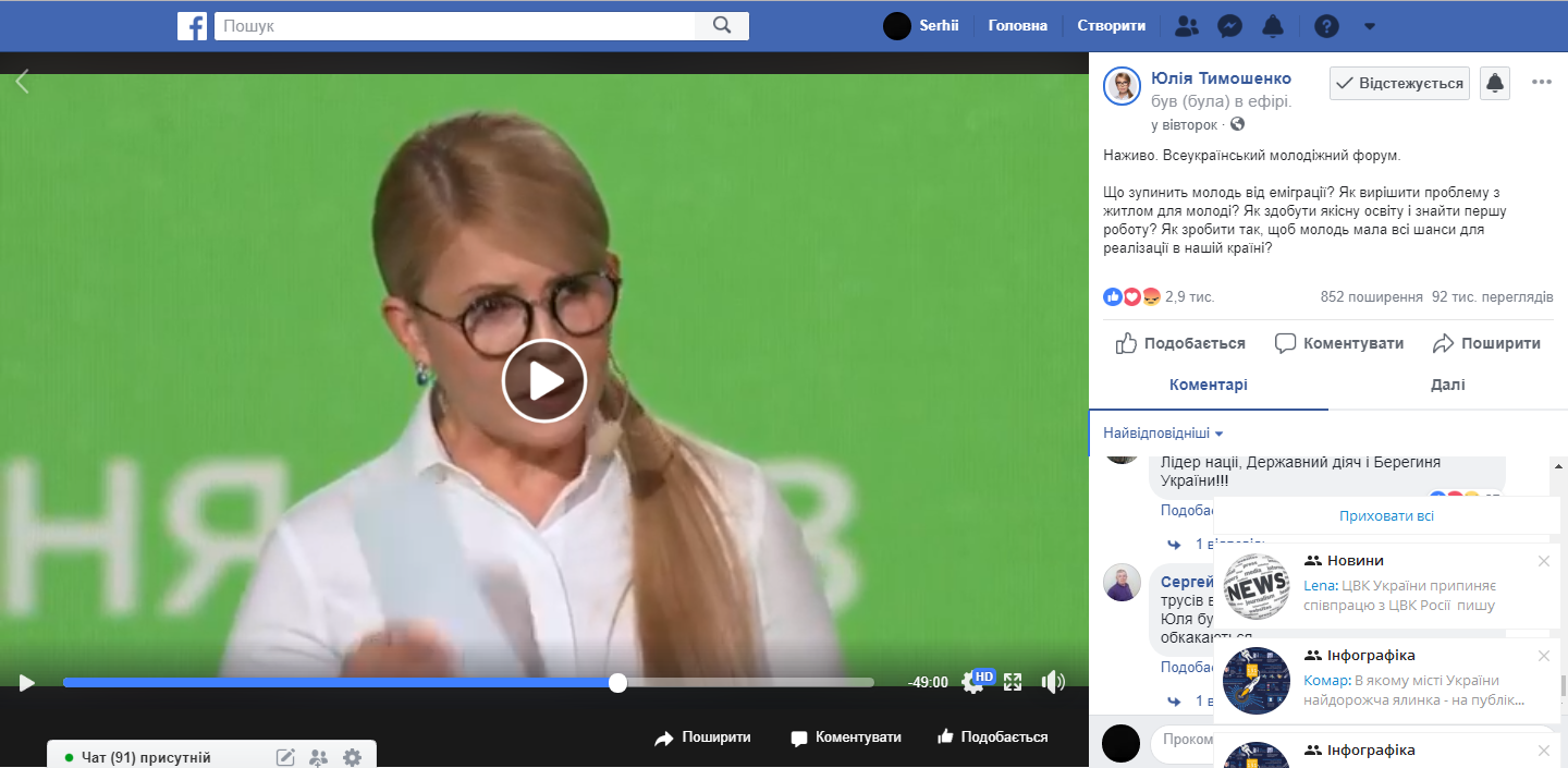https://www.facebook.com/YuliaTymoshenko/videos/389963328445619/?t=6352
