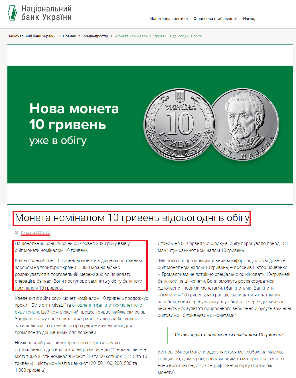 https://bank.gov.ua/ua/news/all/moneta-nominalom-10-griven-vidsogodni-v-obigu