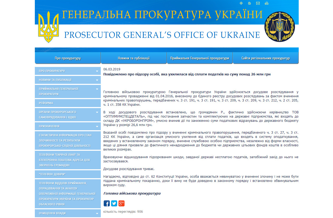https://www.gp.gov.ua/ua/news.html?_m=publications&_t=rec&id=246917&fp=20