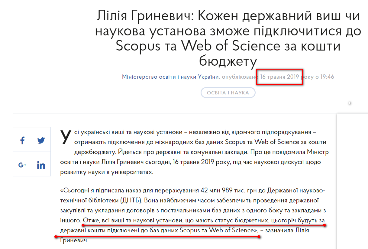 https://www.kmu.gov.ua/ua/news/liliya-grinevich-kozhen-derzhavnij-vish-chi-naukova-ustanova-zmozhe-pidklyuchitisya-do-scopus-ta-web-science-za-koshti-byudzhetu