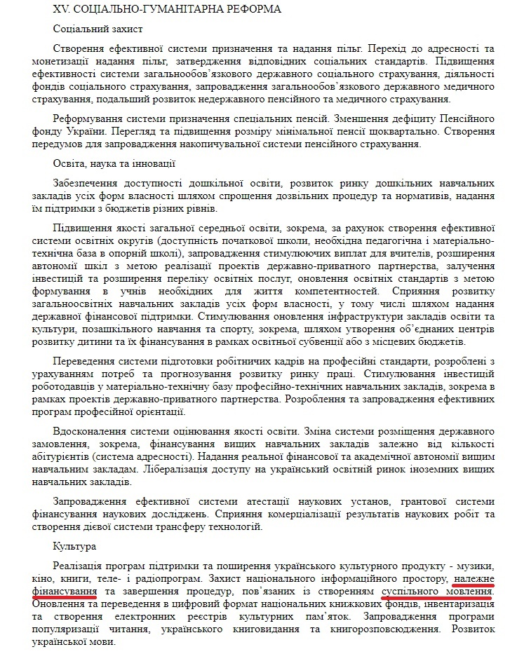 https://zakon3.rada.gov.ua/laws/show/1099-19?lang=uk