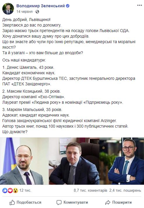 https://www.facebook.com/zelenskiy95/posts/2268967990020231