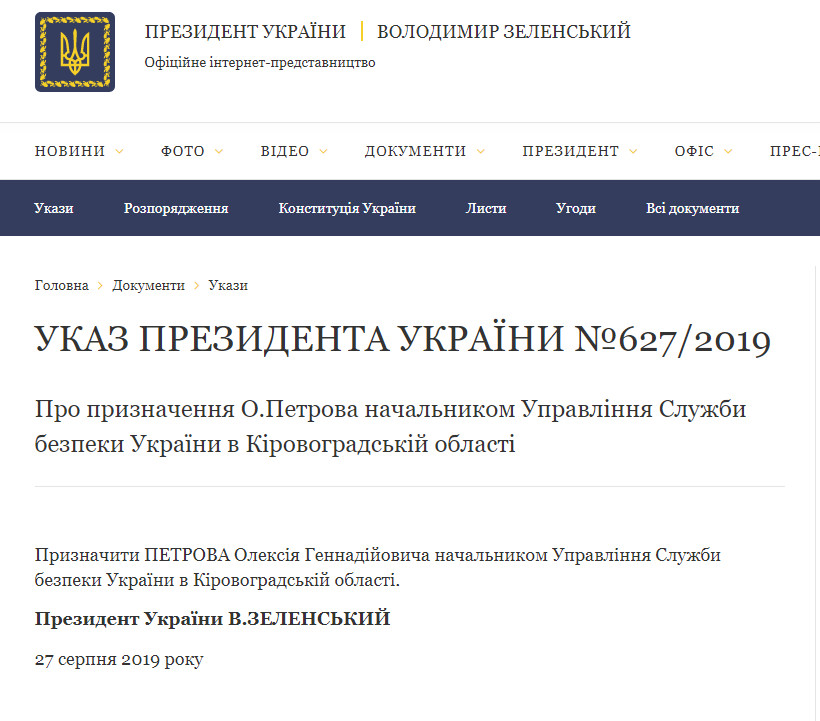 https://www.president.gov.ua/documents/6272019-29297