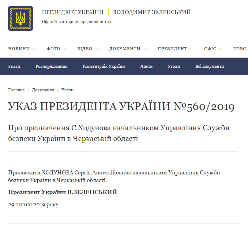 https://www.president.gov.ua/documents/5602019-28845