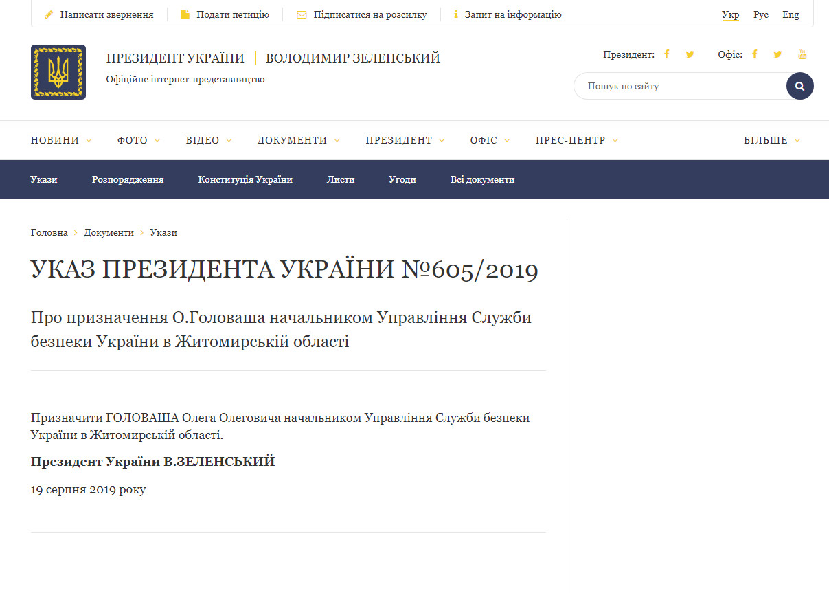 https://www.president.gov.ua/documents/6052019-29109