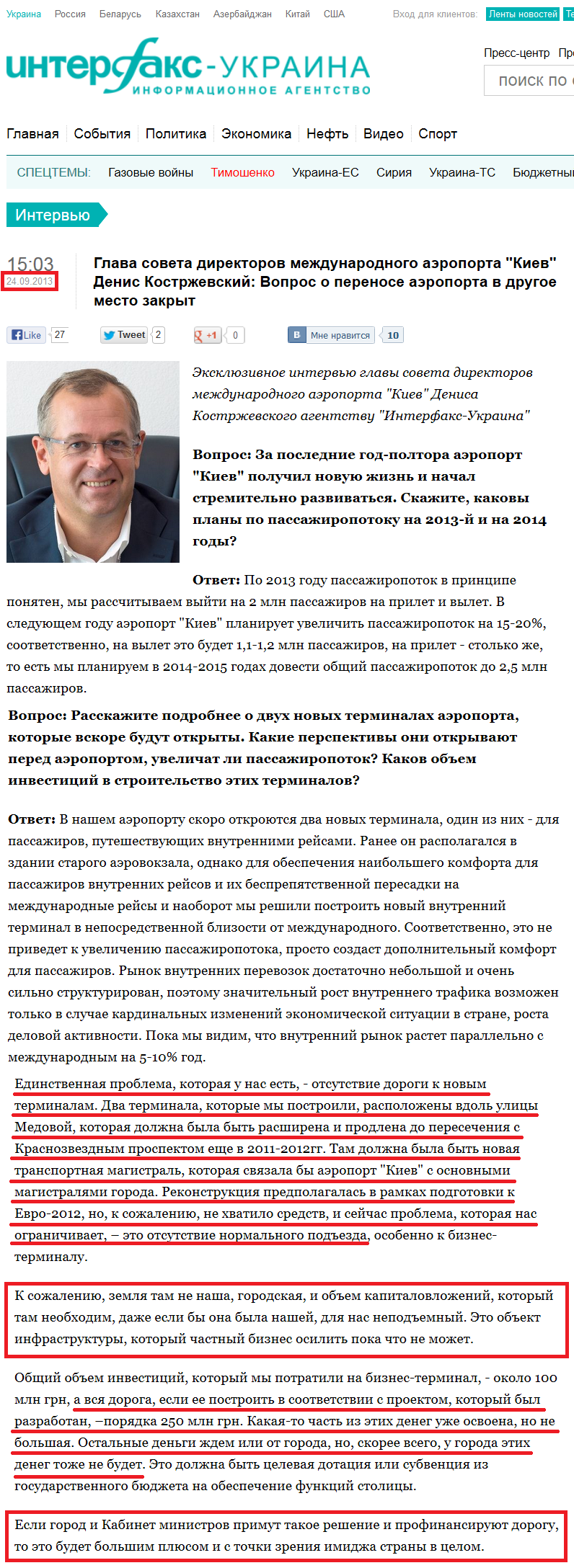 http://interfax.com.ua/news/interview/168310.html
