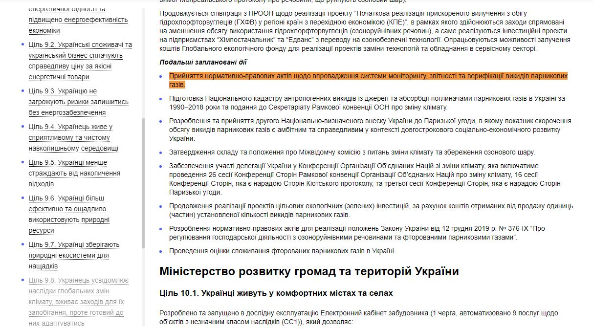 https://program.kmu.gov.ua/report/program-execution/2019