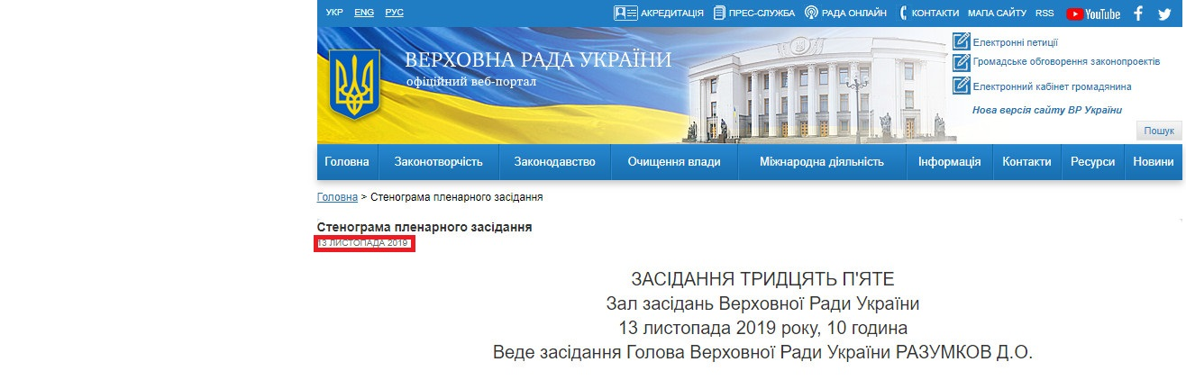 https://iportal.rada.gov.ua/meeting/stenogr/show/7276.html