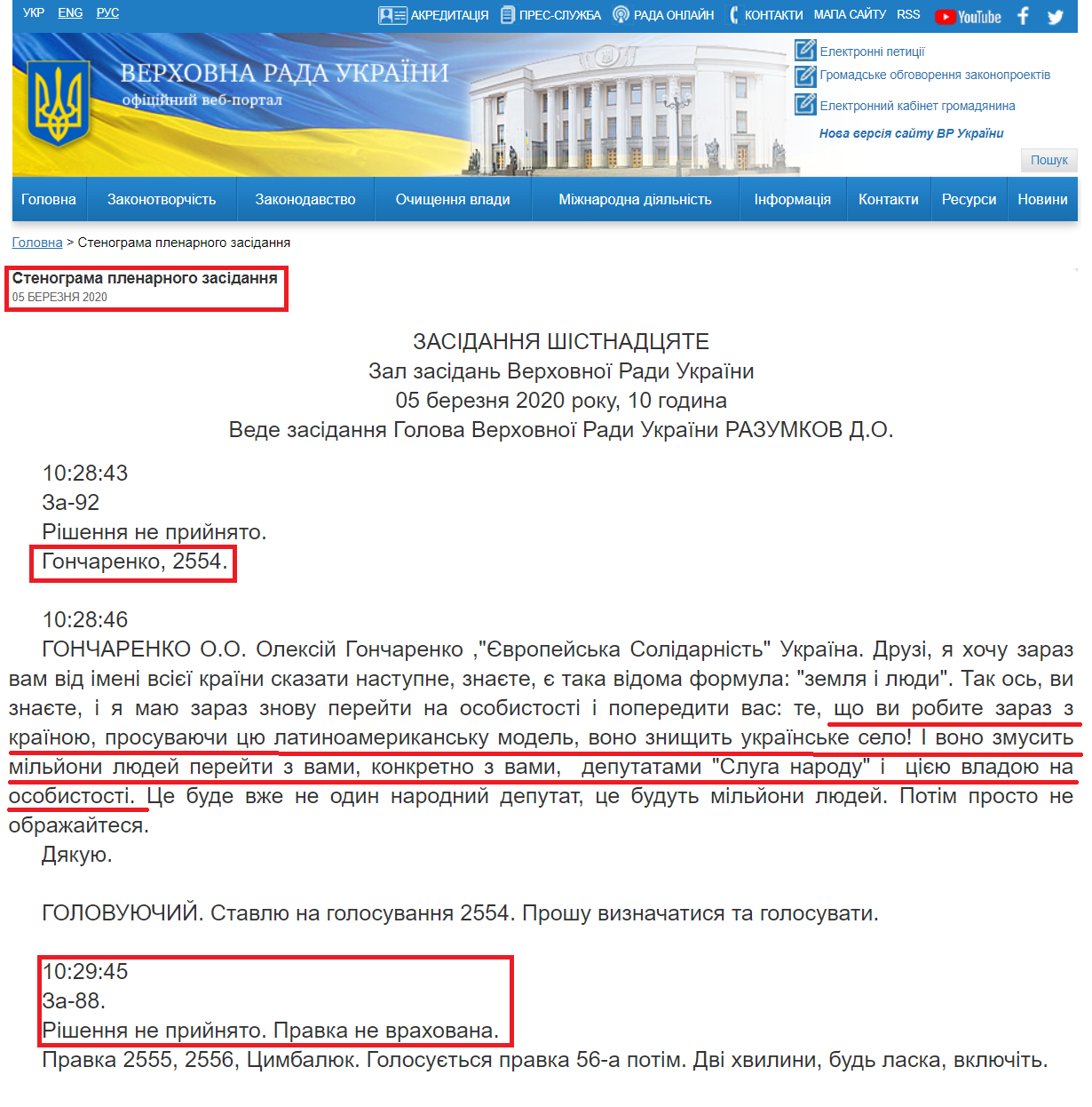 https://iportal.rada.gov.ua/meeting/stenogr/show/7379.html