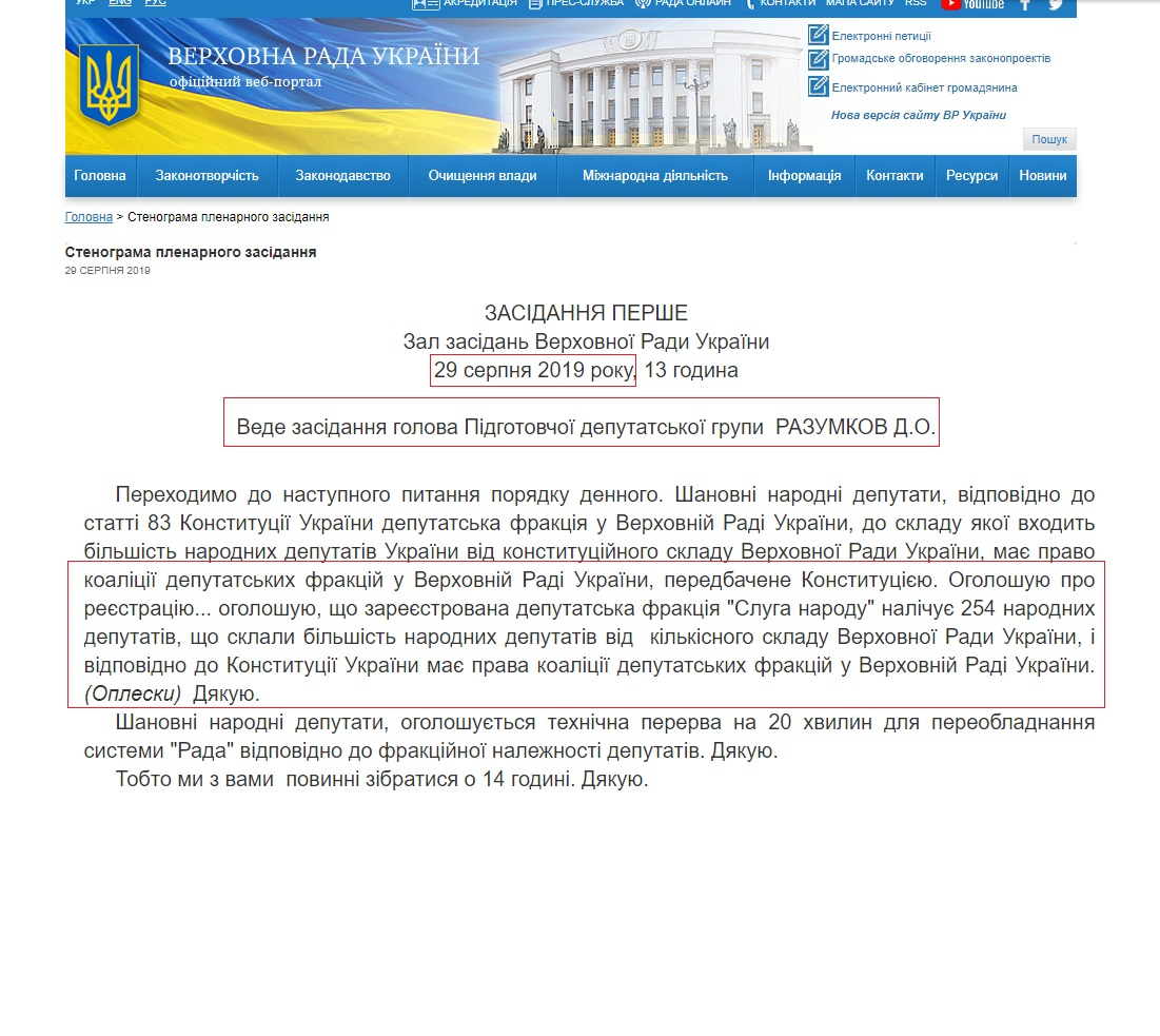 https://iportal.rada.gov.ua/meeting/stenogr/show/7190.html